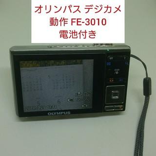 オリンパス(OLYMPUS)のオリンパス デジカメ FE-3010 動作確認すみ 電池付き(コンパクトデジタルカメラ)