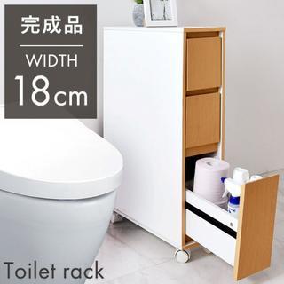 完成品でお届け★スリム幅18cm トイレ ラック ブラシ収納付き