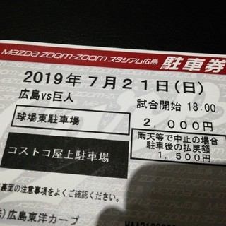 ヒロシマトウヨウカープ(広島東洋カープ)のカープチケット コストコ屋上駐車券 7/21(日)(野球)