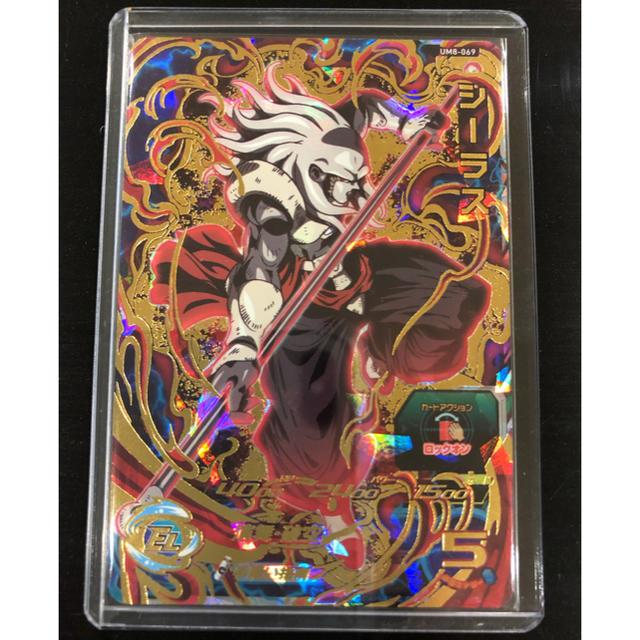 ドラゴンボール(ドラゴンボール)の新品未使用 ドラゴンボールヒーローズ ユニバースミッション 8弾 シーラス ① エンタメ/ホビーのトレーディングカード(シングルカード)の商品写真