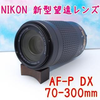 Nikon - 【極上美品】ニコン新型超望遠レンズ 70-300mm手振れ補正つき☆彡
