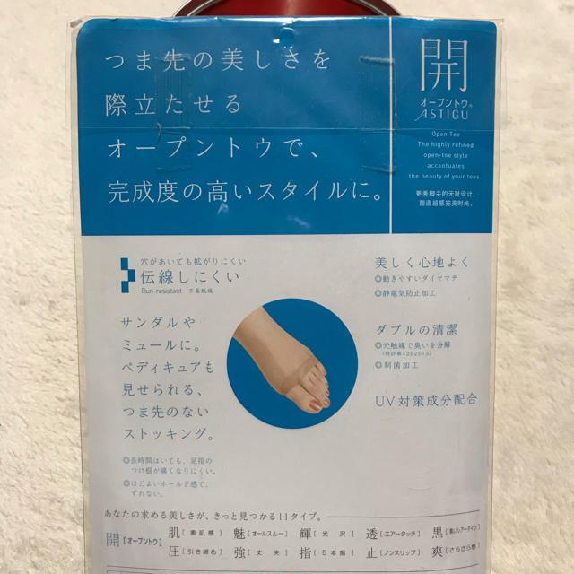 Atsugi(アツギ)のAtsugi ストッキング 2足セット オープントゥ レディースのレッグウェア(タイツ/ストッキング)の商品写真