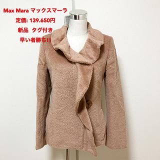 マックスマーラ(Max Mara)の定価139.650円♡新品 Max Mara コート◎(毛皮/ファーコート)