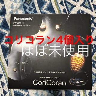 パナソニック(Panasonic)のコリコラン Panasonic パナソニック(マッサージ機)