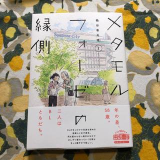 カドカワショテン(角川書店)のメタモルフォーゼの縁側  2巻(女性漫画)