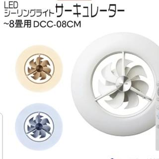 ドウシシャ - 最後の1つ❗新品 Luminous LED シーリングサーキュレーター 8畳用