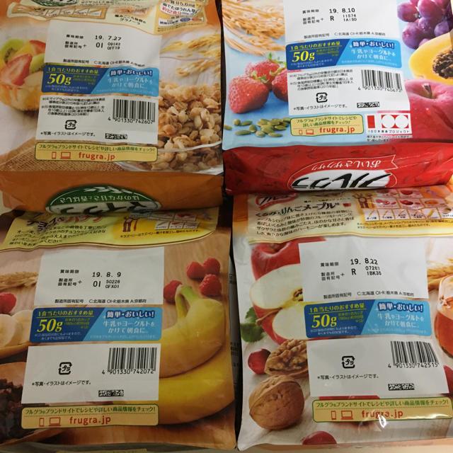 カルビー(カルビー)のフルグラ    食品/飲料/酒の食品(その他)の商品写真