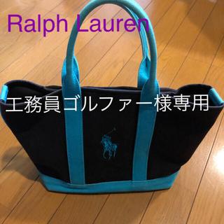 ラルフローレン(Ralph Lauren)のラルフローレン  トートバッグ(バッグ)
