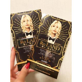 ローランド展VIPチケット2枚セット【送料込】¥3,000→¥2,000 名古屋