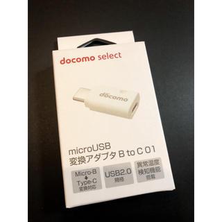 エヌティティドコモ(NTTdocomo)のdocomo SELECT microUSB 変換アダプタ BtoC 01(バッテリー/充電器)