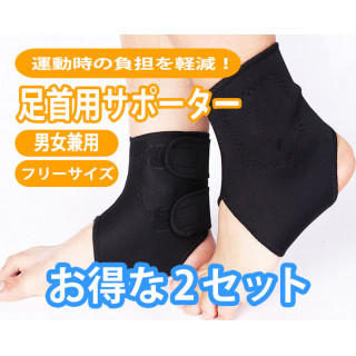 スポーツ時の捻挫予防に!足首サポーター 2個セット(両足対応)