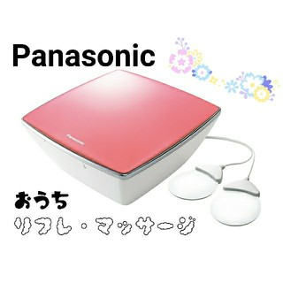 パナソニック(Panasonic)のパナソニック おうちリフレ マッサージ(マッサージ機)