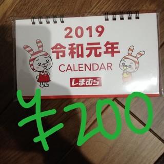 しまむら - 同封200円