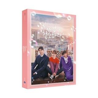韓国ドラマ《まず熱く掃除せよ》 OST CD  韓国正規品・新品・未開封(テレビドラマサントラ)