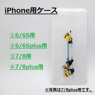 ミニオン(ミニオン)の「ミニオンソフトケース」iPhone用各種~引っ張り~ (iPhoneケース)