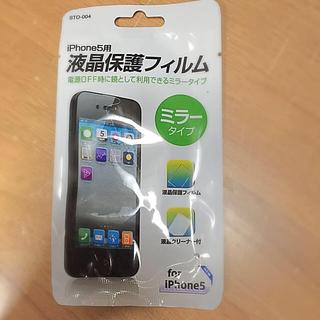 【値下げ】iPhone5 保護フィルム(保護フィルム)