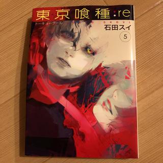 シュウエイシャ(集英社)の東京喰種(トーキョーグール):re 5(青年漫画)