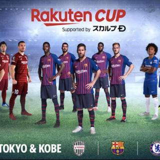 Rakuten - FCバルセロナ vs チェルシーFC 観戦ペアチケット