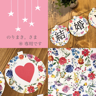 JUST MARRIED ❁ 花柄 まんまるガーランド