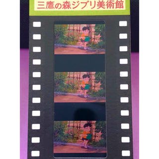 ジブリ - 三鷹の森ジブリ美術館 フィルム入場券 崖の上のポニョ 宗介