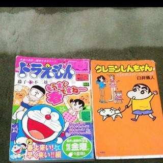 ショウガクカン(小学館)のクレヨンしんちゃん ドラえもん 漫画(少年漫画)