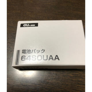 ソニー(SONY)のソニーエリクソンスライド式携帯の電池パック64SOUAA新品未使用♡(バッテリー/充電器)