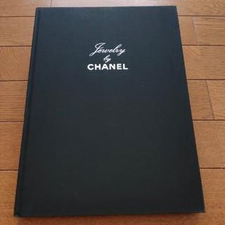 シャネル(CHANEL)のシャネル 洋書 Jewelry by CHANEL (洋書)