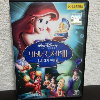 Disney - DVD リトル・マーメイドⅢ/はじまりの物語