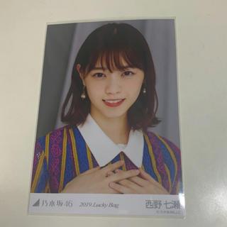 乃木坂46 - 乃木坂46 西野七瀬 2019.lucky bag ヨリ 生写真