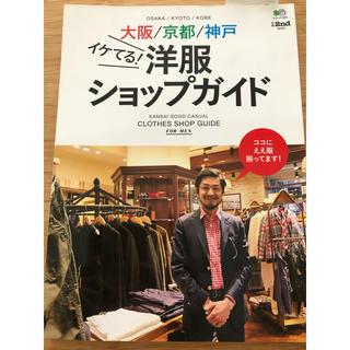 角川書店 - 洋服ショップガイド   大阪・京都・神戸