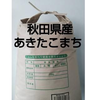 秋田県産あきたこまち20kg平成30年産