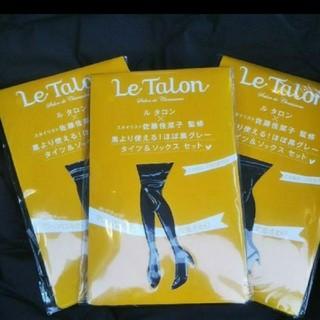 ルタロン(Le Talon)のBAILA ルタロン タイツ&ソックス 3個セット(タイツ/ストッキング)