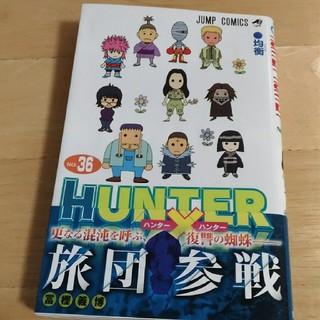 集英社 - ハンターハンター  36