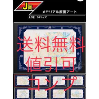 ドラゴンボール - ドラゴンボール 一番くじJ賞メモリアル原画アート
