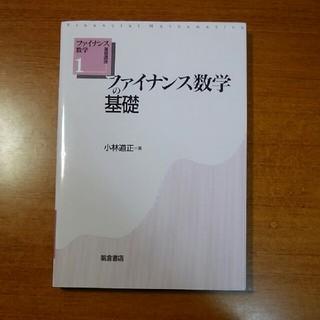 ファイナンス数学の基礎(参考書)