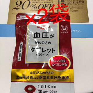 タイショウセイヤク(大正製薬)の血圧が高めの方のタブレット (粒タイプ)×2袋(その他)