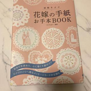 花嫁の手紙 お手本BOOK