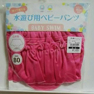 ニシマツヤ(西松屋)の★西松屋★新品☆水遊び用ベビーパンツ80㌢☆女の子ピンク(水着)