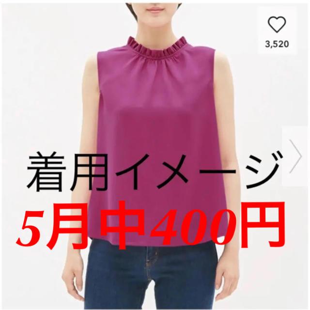 GU(ジーユー)の5月中400円 ノースリーブブラウス レディースのトップス(シャツ/ブラウス(半袖/袖なし))の商品写真