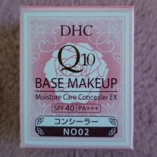 ディーエイチシー(DHC)のDHC☆コンシーラー(コンシーラー)