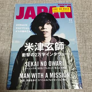 JAPAN 2015年11月号