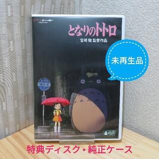 ジブリ(ジブリ)のとなりのトトロ DVD 特典ディスク デジタルリマスター版(アニメ)