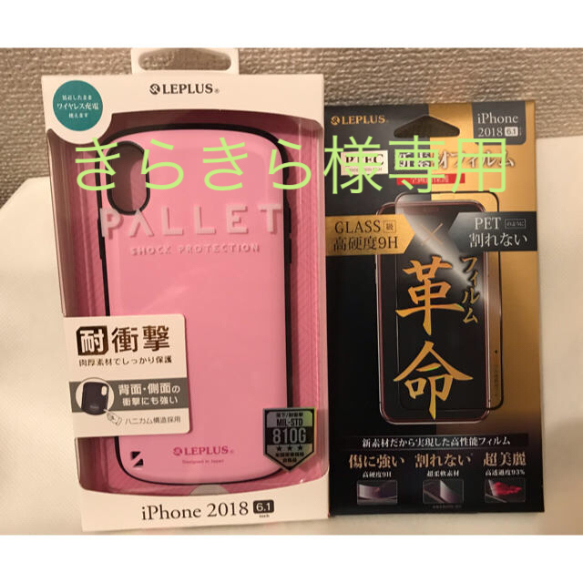 iPhone XR ケース (ガラスフィルム付き)の通販 by 777's shop|ラクマ