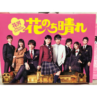 花のち晴れ DVD-BOX  花晴れ