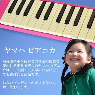 ヤマハ(ヤマハ)のヤマハ YAMAHA PIANICA ピアニカ 32鍵 新品・未開封 ピンク(電子ピアノ)