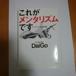 ゲントウシャ(幻冬舎)のDaiGo「これがメンタリズムです」(ノンフィクション/教養)