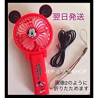 ディズニー(Disney)のハンディファン    ハンディ扇風機  ミニ扇風機  手持ち(扇風機)