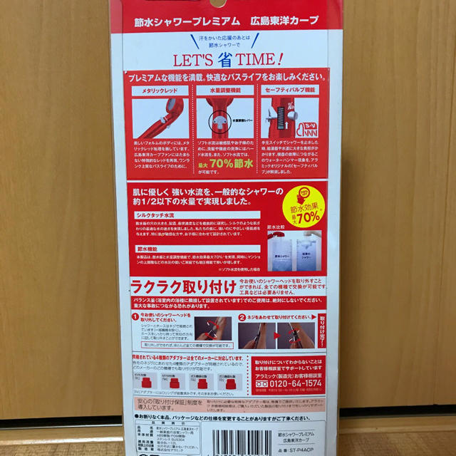 節水 シャワーヘッド  アラミック プレミアム 限定 コスメ/美容のボディケア(バスグッズ)の商品写真