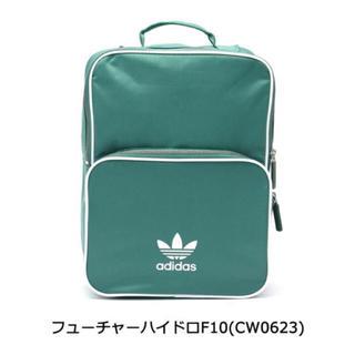 アディダス(adidas)のadidas originals ★バックパック★グリーン  アディダ(リュック/バックパック)