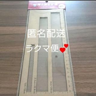49. 厚さ 測定 定規【新品・未開封】